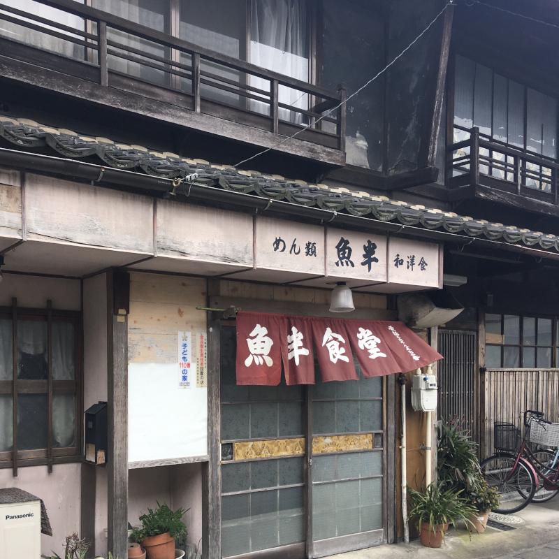 岐阜_魚半食堂