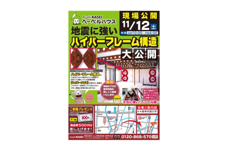 旭化成ホームズヘーベルハウスチラシ02_扉