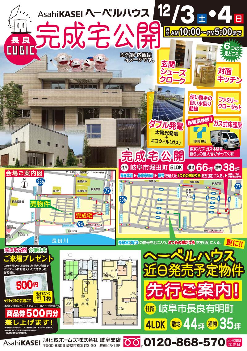 旭化成ホームズヘーベルハウスチラシ03