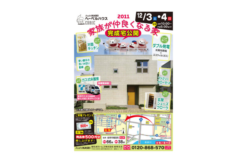 旭化成ホームズヘーベルハウスチラシ201112_扉