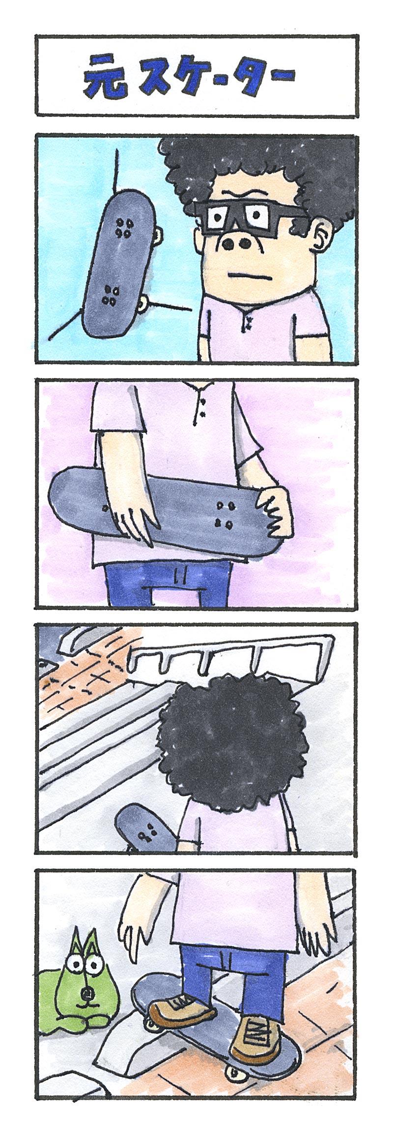 はみだし日記_元スケーター
