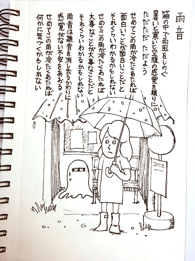 はみだし_雨音